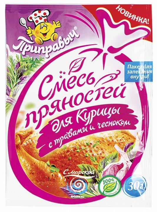 Смесь пряностей Приправыч для курицы с травами и чесноком с пакетом д/запекания 30гр