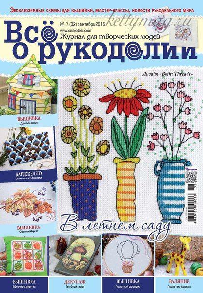 Журнал Все о рукоделии №07/2015