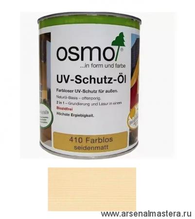 Защитное масло с УФ-фильтром Osmo 410 UV-Schutz-Ol с защитой от УФ-лучей, против роста синей гнили, плесени, грибков 0,75 л