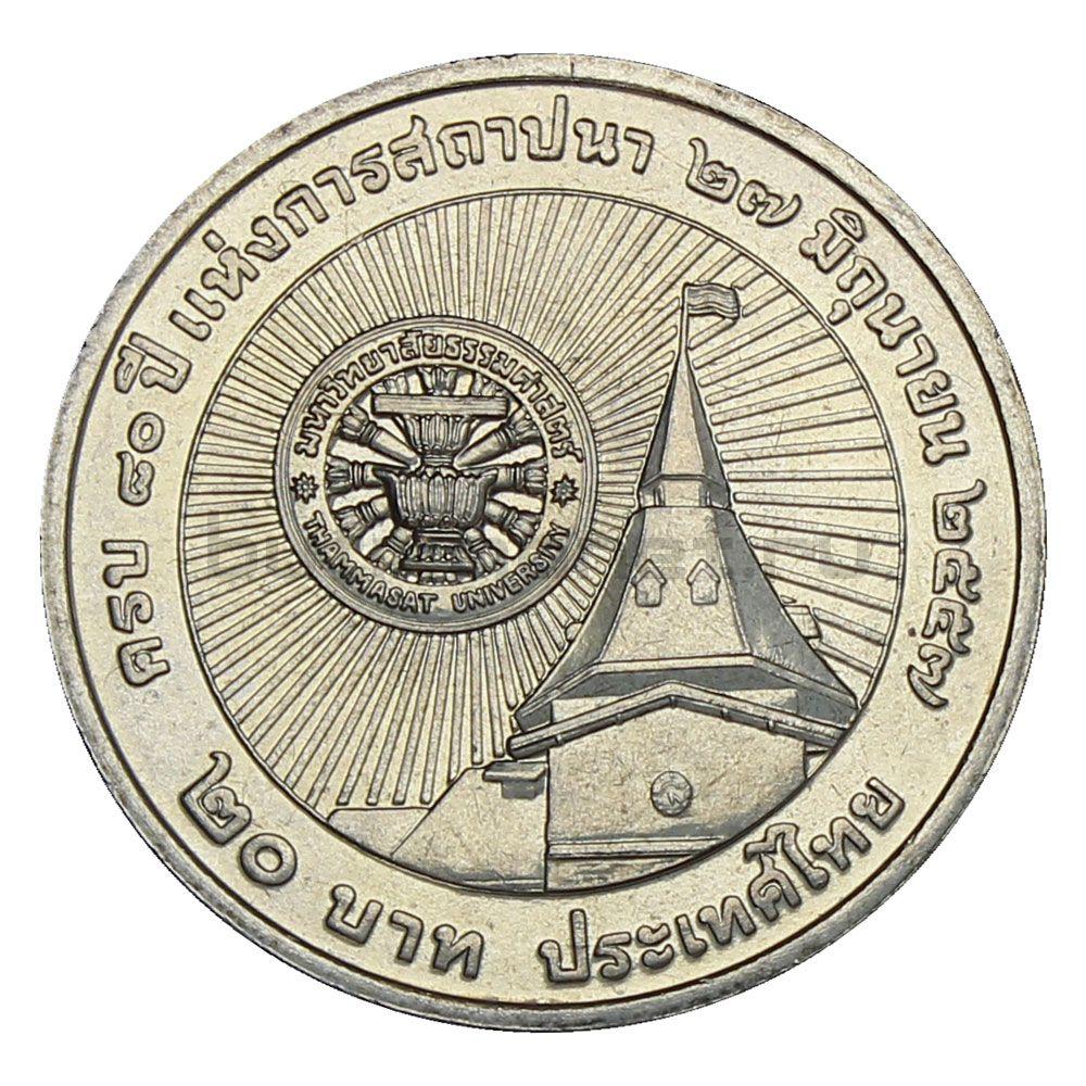 20 бат 2014 Таиланд 80 лет университету Таммасад