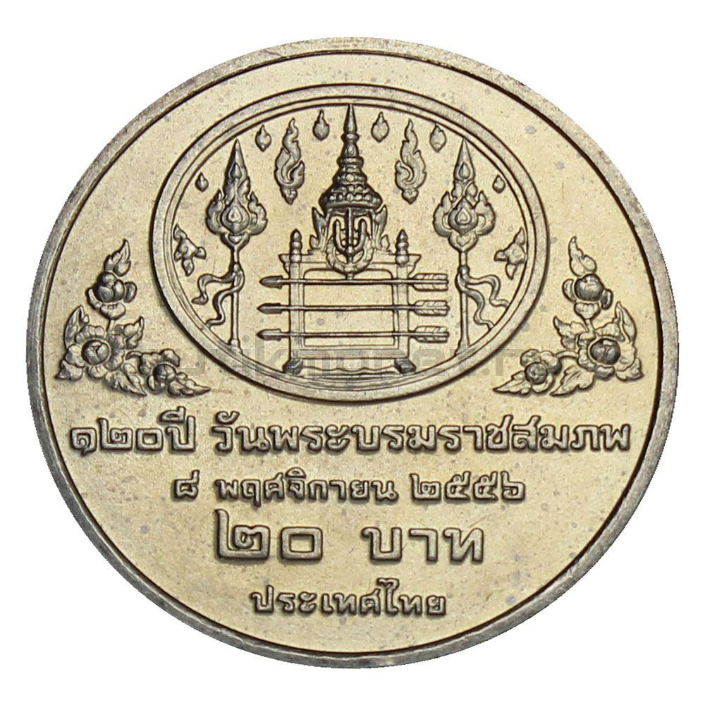 20 бат 2013 Таиланд 120 лет со дня рождения Короля Рамы VII