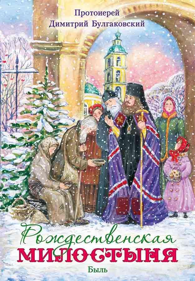Рождественская милостыня. Быль. Протоиерей Димитрий Булгаковский