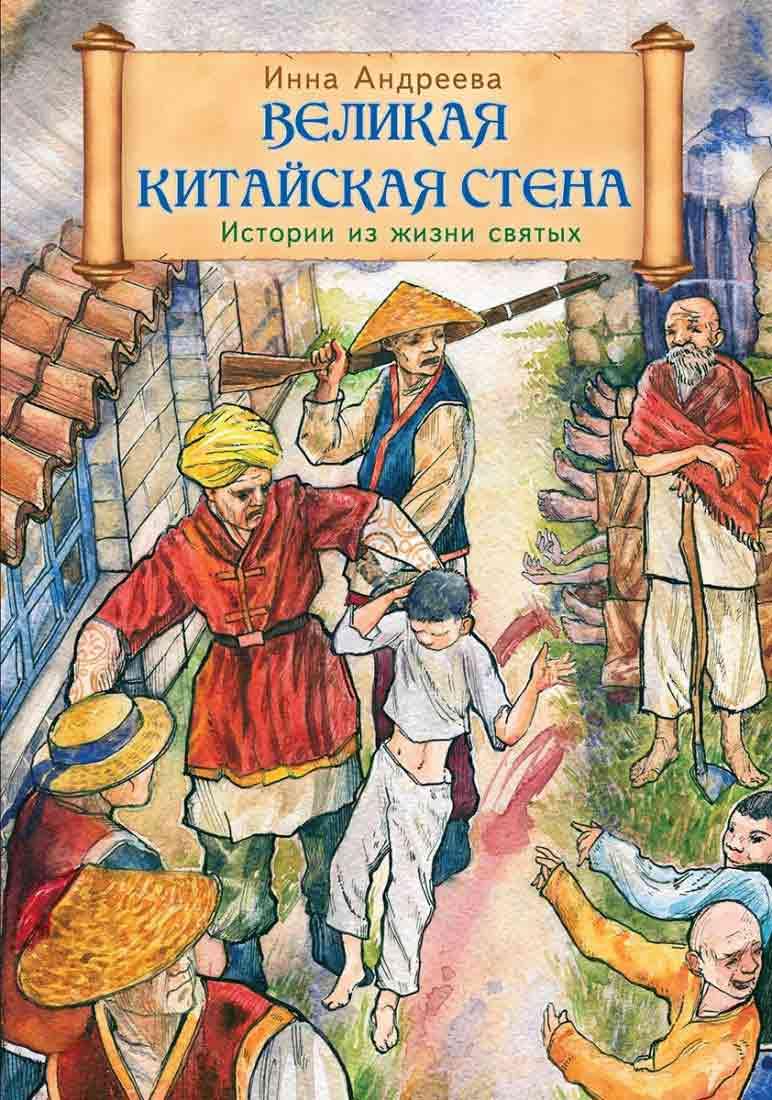 Великая китайская стена. Истории из жизни святых. Инна Андреева