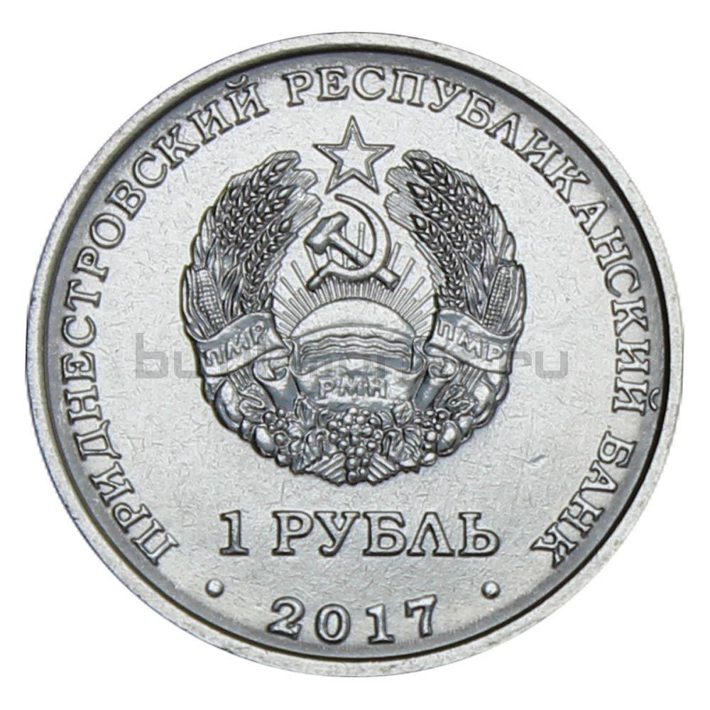 1 рубль 2017 Приднестровье Дубоссары (Гербы городов Приднестровья)