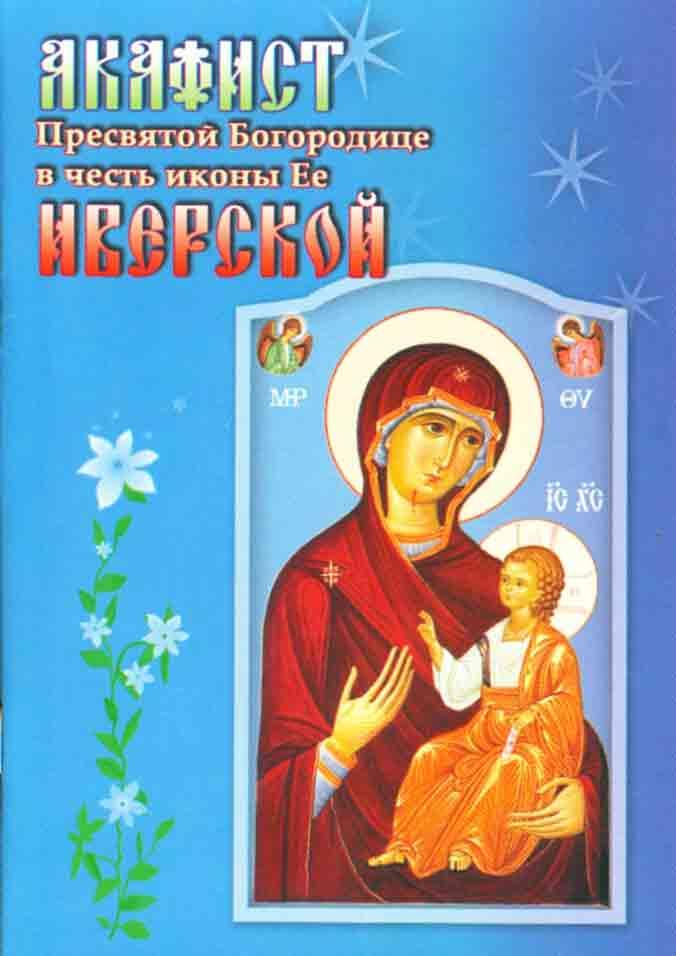 Акафист Пресвятой Богородице в честь иконы Ее Иверской