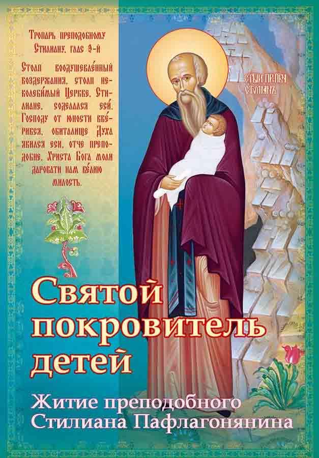 Святой покровитель детей. Житие преподобного Стилиана Пафлагонянина.