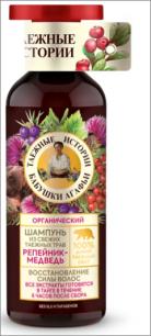 """Таежные истории_ Шампунь """"Репейник- медведь"""" восстанавление силы волос, 500 мл"""