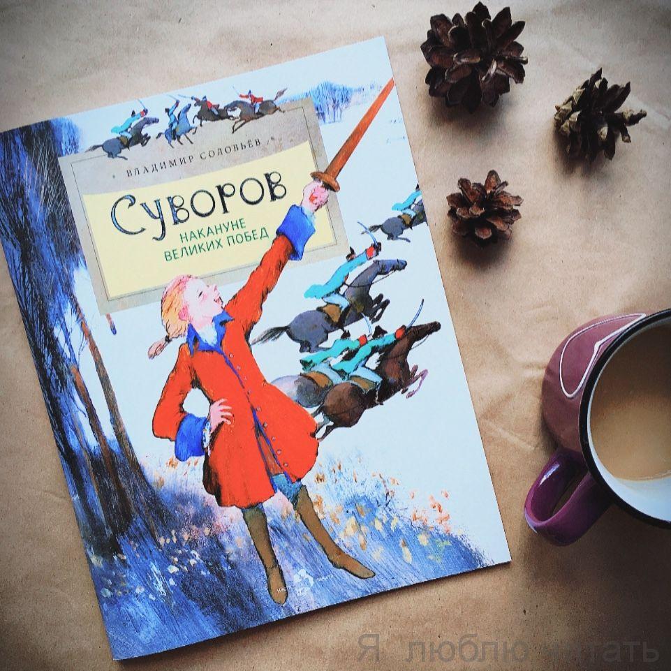 Книга «Суворов. Накануне великих побед»