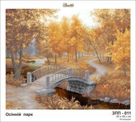 ЗПП-011 Золотая Подкова. Осенний Парк. А2 (набор 2450 рублей)