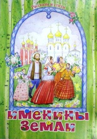 Именины земли: Рассказы и стихи. Православная литература для детей