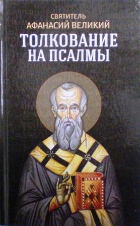 Толкование на псалмы. Святитель Афанасий Великий
