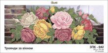 ЗПК-042 Золотая Подкова. Розы за Окном. панно (набор 2200 рублей)
