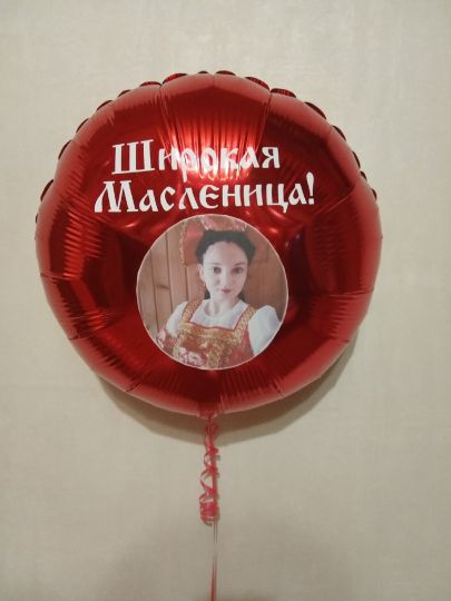 Малый шар с вашим фото и надписью