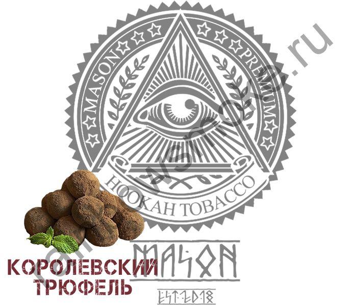 Mason 100 гр - Королевский Трюфель