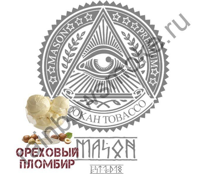 Mason 100 гр - Ореховый Пломбир