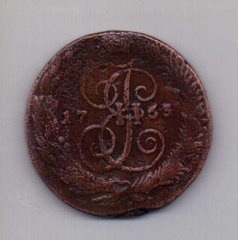 5 копеек 1763 года СПМ Перечекан