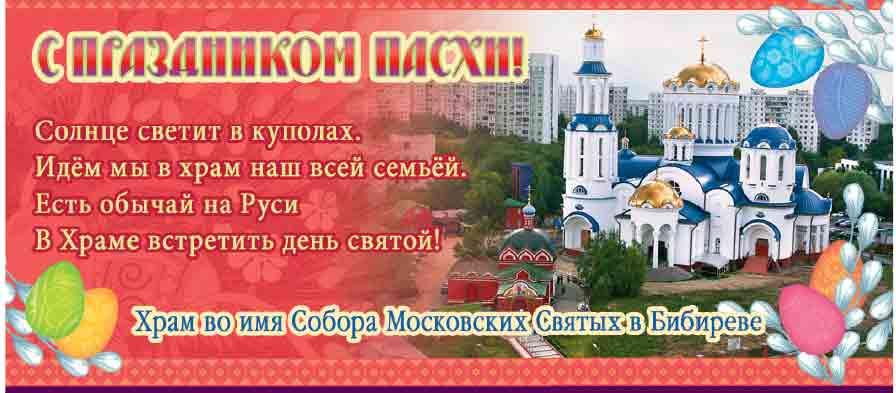 Шоколад десертный 100 гр. С Праздником Пасхи ( Собор Московских святых в Бибирево )