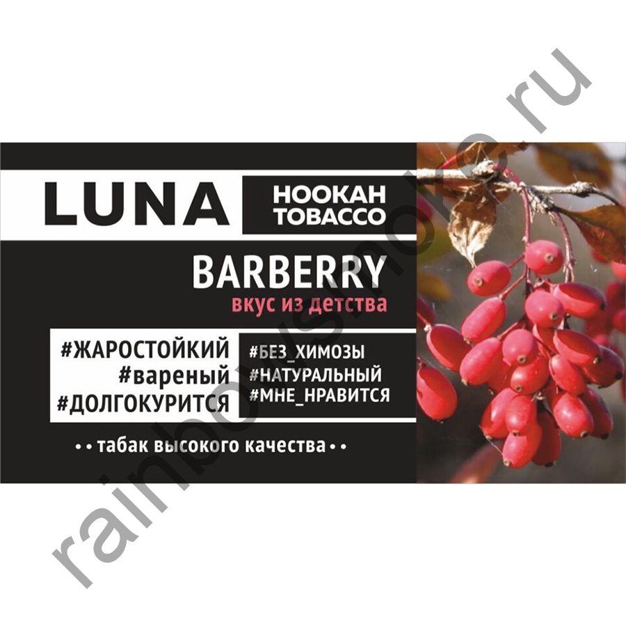 Luna 50 гр - Barberry (Барбарис)