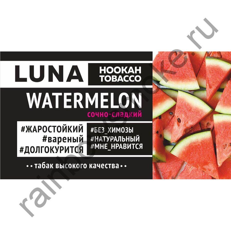Luna 50 гр - Watermelon (Арбуз)