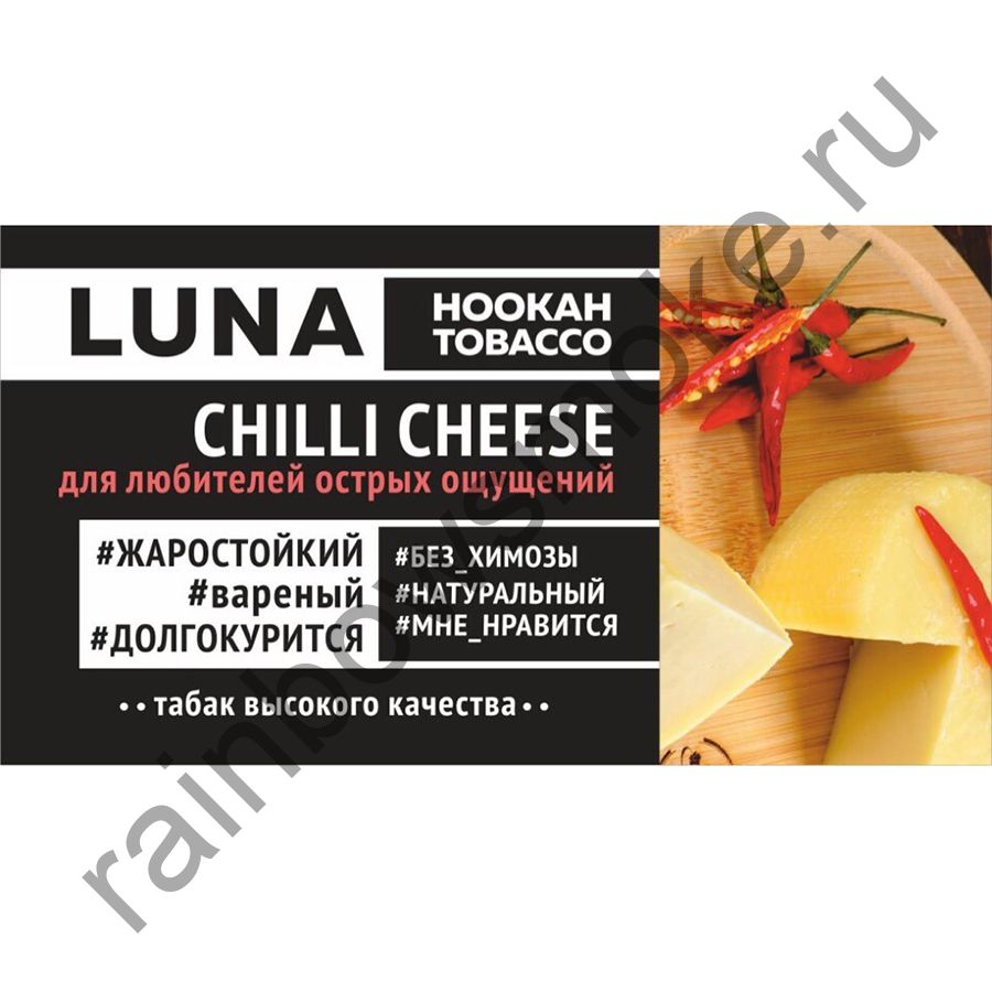 Luna 50 гр - Chilli Cheese (Перец Сыр)