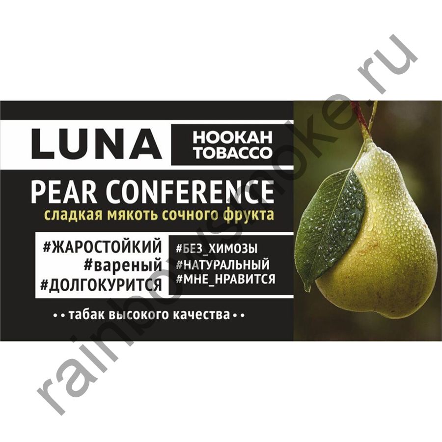 Luna 50 гр - Pear Conference (Груша Конференс)