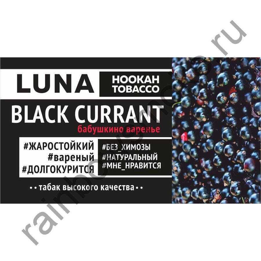 Luna 50 гр - Black Currant (Черная Смородина)