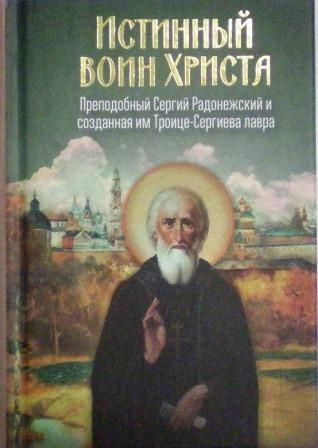 Истинный воин Христа: преподобный Сергий Радонежский и созданная им Троице-Сергиева лавра