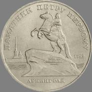 5 РУБЛЕЙ 1988 - ПАМЯТНИК ПЕТРУ ПЕРВОМУ - ЛЕНИНГРАД.СССР