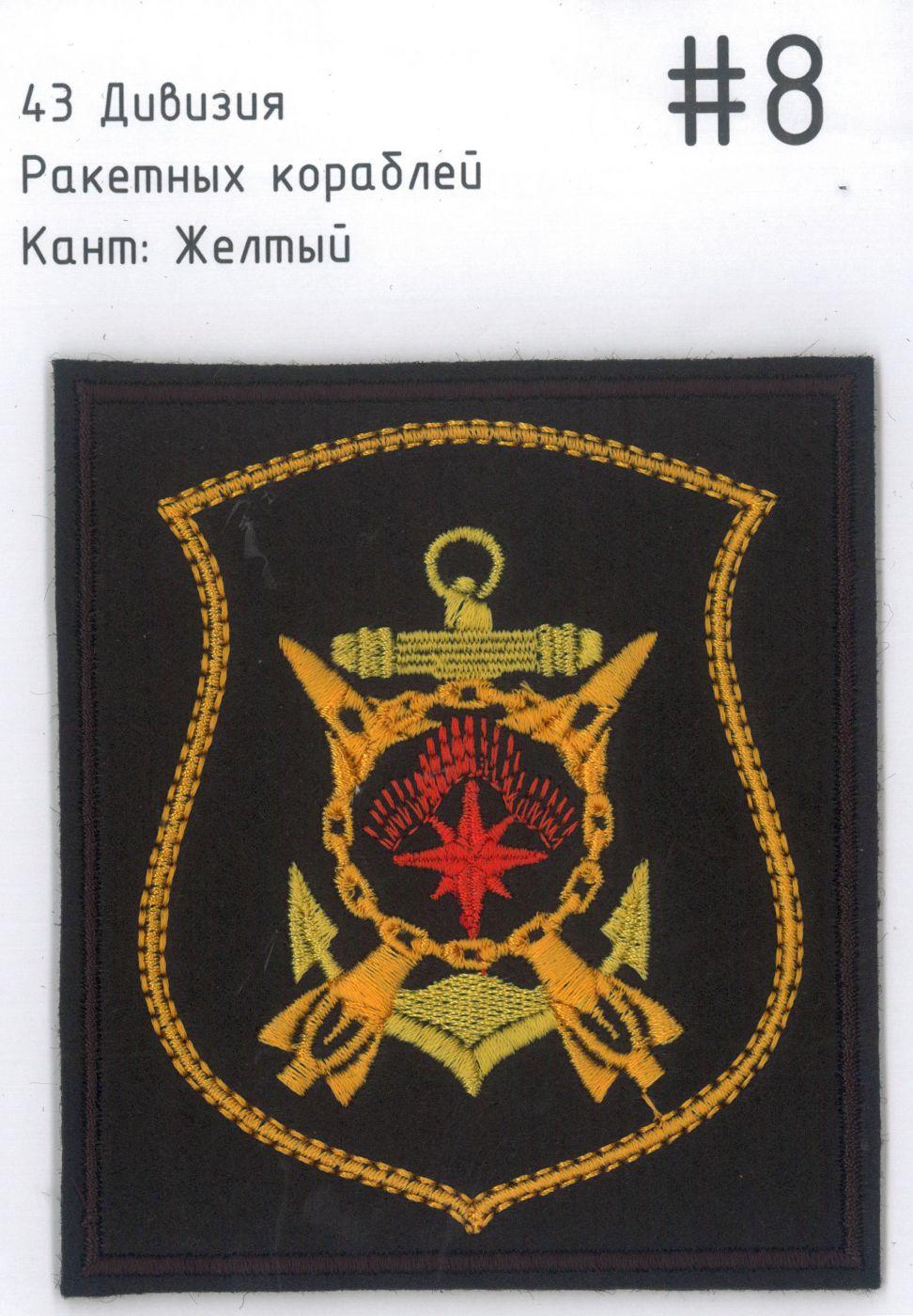 Шеврон 43 ДРК