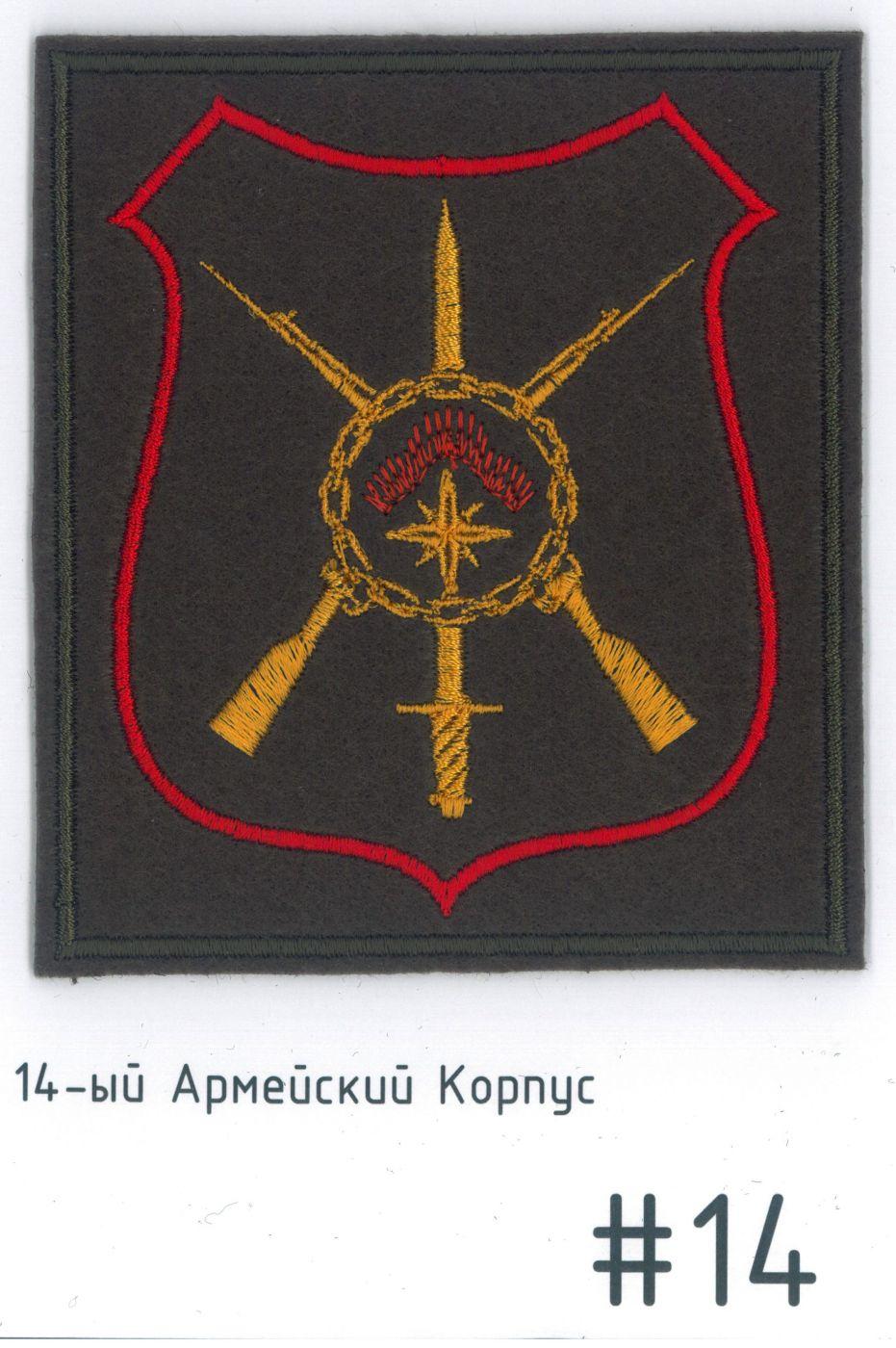 Шеврон 14-ый Армейский корпус.