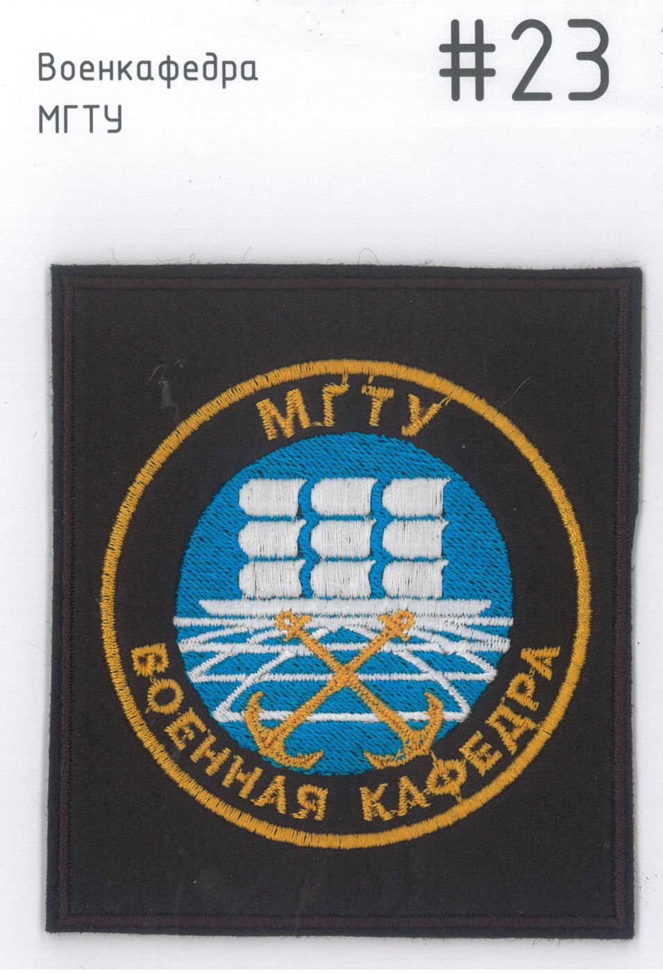 Шеврон военной кафедры МГТУ