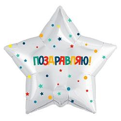 Шар (18''/46 см) Звезда, Поздравляю! (разноцветное конфетти и звездочки)