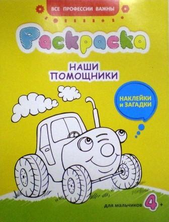 """""""Наши помощники"""". Раскраска с наклейками. Православная литература для детей"""