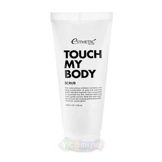 Esthetic House Отшелушивающий скраб для тела Touch My Body Goat Milk Body Scrub