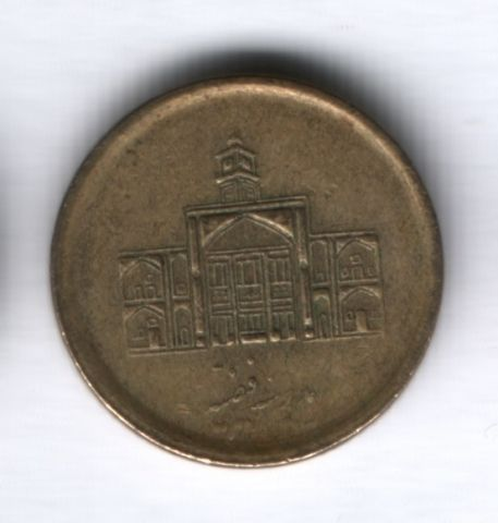 250 риалов 2011 года Иран VF