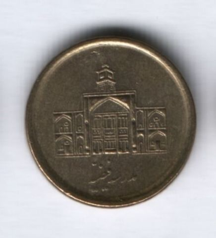 250 риалов 2010 года Иран