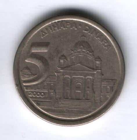 5 динаров 2000 года Югославия