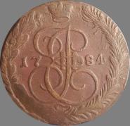 5 копеек 1784 г. ЕМ. Екатерина II. Екатеринбургский монетный двор