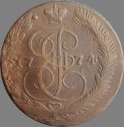 5 копеек 1774 г. ЕМ. Екатерина II. Екатеринбургский монетный двор