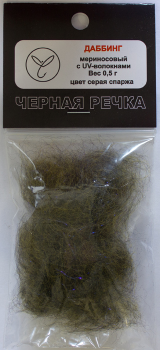 Даббинг мериносовый с UV-волокнами вес 0,5 г, цвет серая спаржа 8561 47