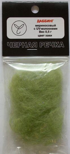Даббинг мериносовый с UV-волокнами вес 0,5 г, цвет хаки 8561 56 OLD