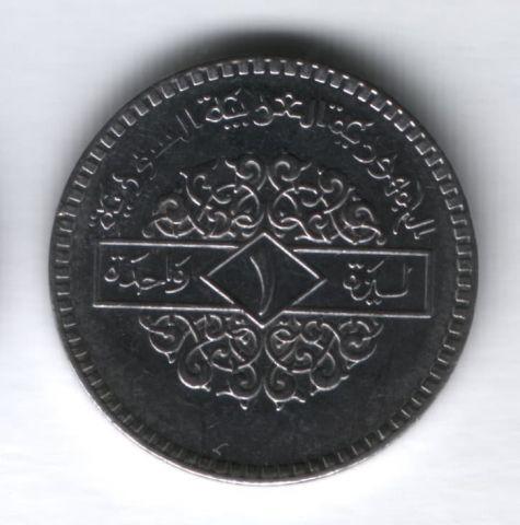 1 фунт 1991 года Сирия AUNC