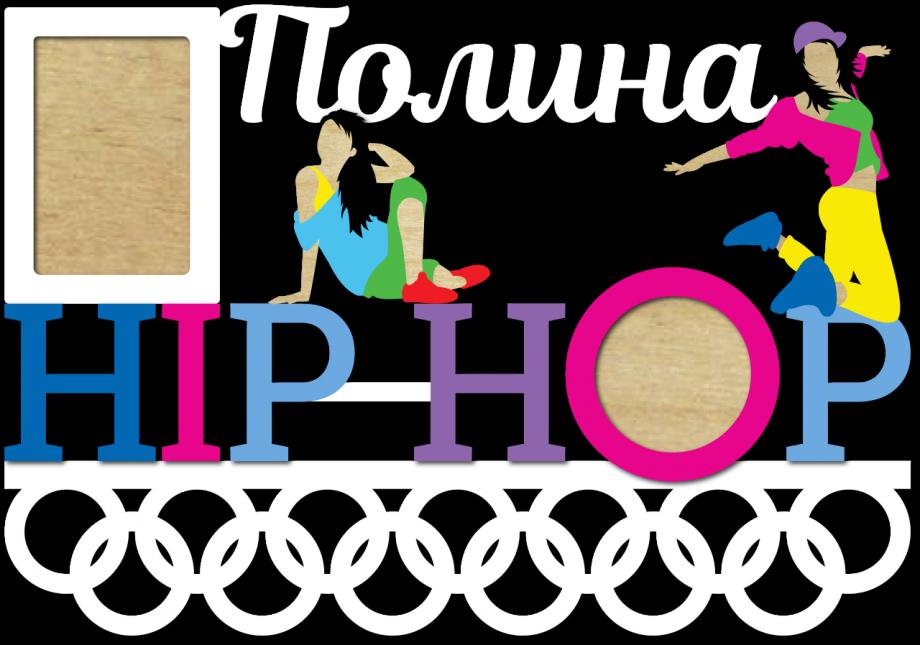 Медальница танцы хип хоп с 2 фоторамками из дерева на заказ