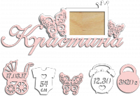 Детская метрика с прорезными бабочками и короной на заказ