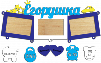 Метрика для ребенка с тремя фоторамками в синих цветах на заказ