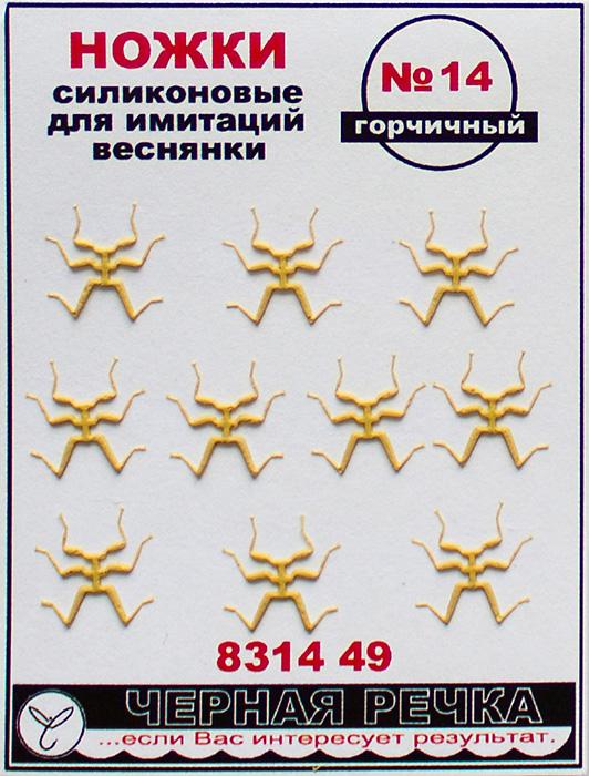 Ножки силиконовые для имитаций веснянки №14 цв горчичный