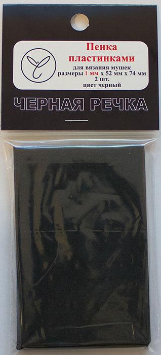 Пенка пластинками для вязания мушек 1мм х 52мм х 74мм 2 шт цв. черный