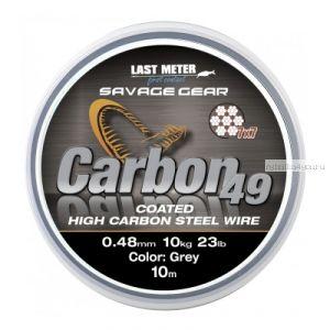 Поводковый материал Savage Gear Carbon 49 10м / 0,48 мм
