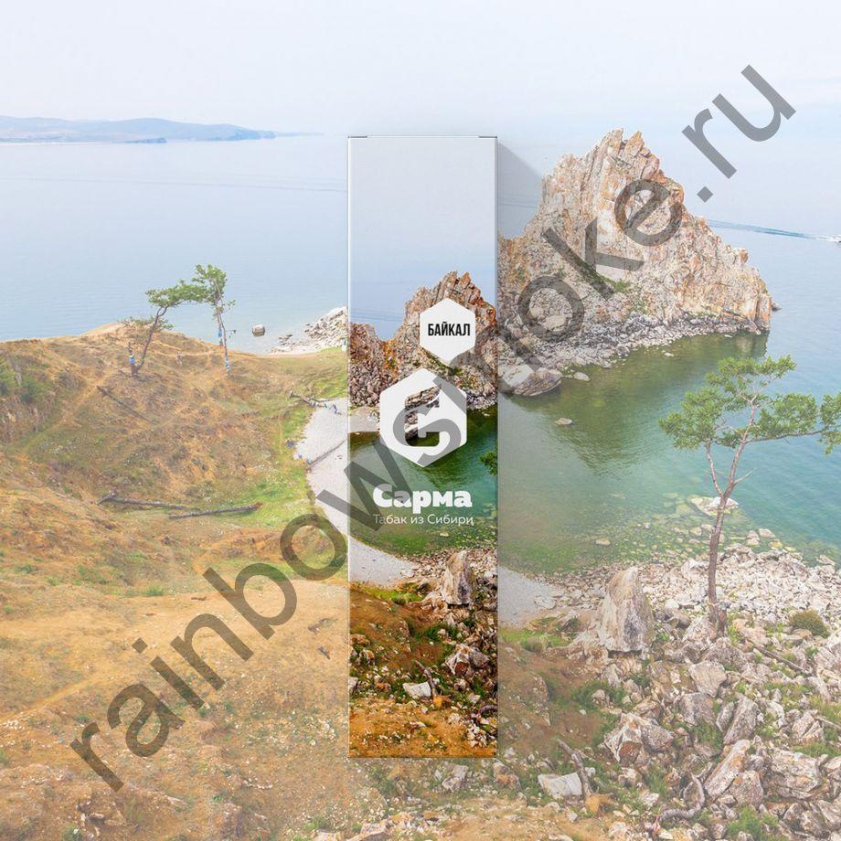 Сарма 100 гр - Байкал