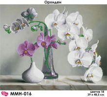 ММН-016 МосМара. Орхидеи. А2 (набор 1425 рублей)